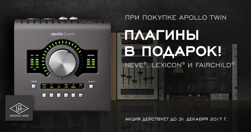 Акция UAD Apollo Twin и Apollo Rack