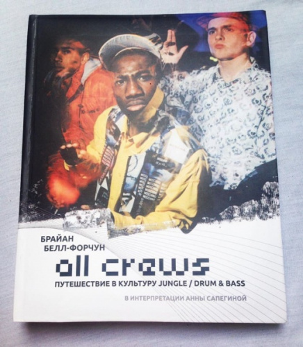 "Книга ""ALL CREWS"". Автор: Брайан Белл Форчун (2016) по цене 1 300 руб."
