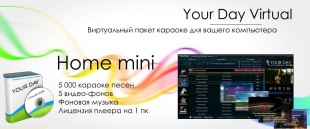 YOUR DAY VIRTUAL Home mini по цене 24 800 руб.